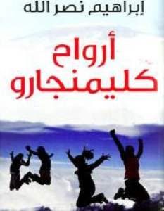 رواية أرواح كليمنجارو - إبراهيم نصر الله