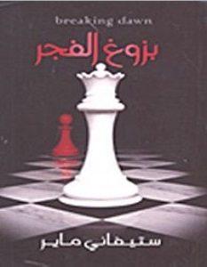 سلسلة الشفق twilight الجزء الرابع - ساحر الكتب