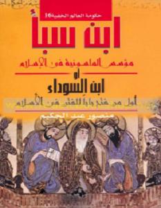 كتاب عبد الله بن سبأ - منصور عبد الحكيم
