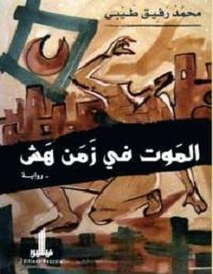 رواية الموت فى زمن هش - محمد رفيق طيبى