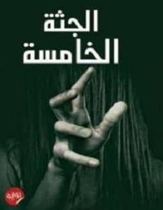 رواية الجثة الخامسة - حسين السيد