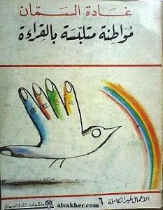 كتاب مواطنة متلبسة بالقراءة - غادة السمان