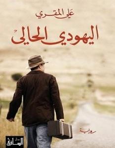 رواية اليهودي الحالي - علي المقري