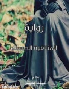 رواية المنتقبة الحسناء - شيماء عفيفي