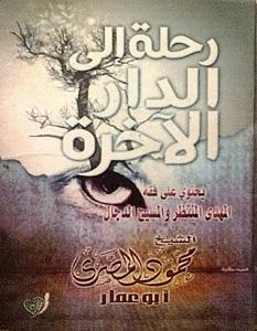 كتاب رحلة الى الدار الاخرة - محمود المصرى