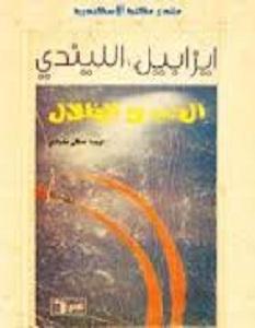 رواية الحب والظلال - إيزابيل الليندي