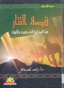 قصة التتار - راغب السرجانى