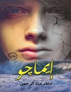 رواية إيماجو - دعاء عبد الرحمن
