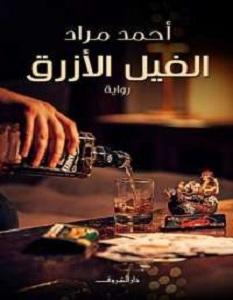 رواية الفيل الأزرق - أحمد مراد
