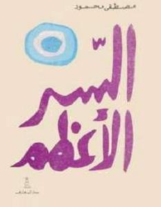 كتاب السر الأعظم - مصطفى محمود