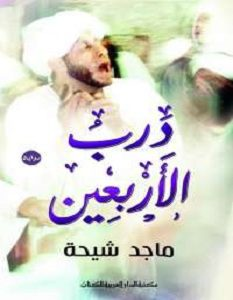 رواية درب الأربعين - ماجد شيحة