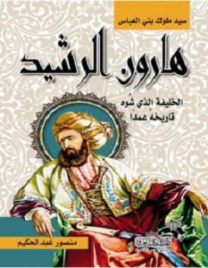 كتاب هارون الرشيد - منصور عبد الحكيم