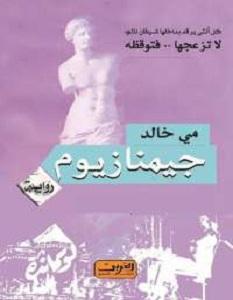 رواية جيمنازيوم - مى خالد