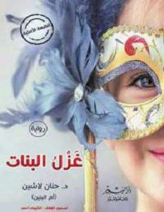 رواية غزل البنات - حنان لاشين