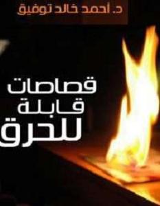 كتاب قصاصات قابلة للحرق - أحمد خالد توفيق