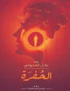 رواية الحفرة - عادل العجوانى
