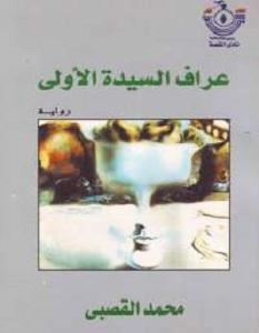 رواية عراف السيدة الأولى - محمد القصبى