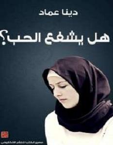 رواية هل يشفع الحب - دينا عماد