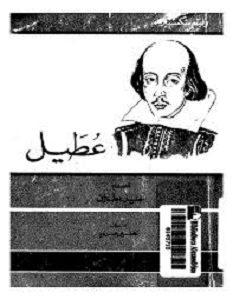رواية عطيل - شكسبير