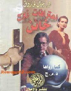 كتاب اعترافات زوج خائن - نبيل فاروق