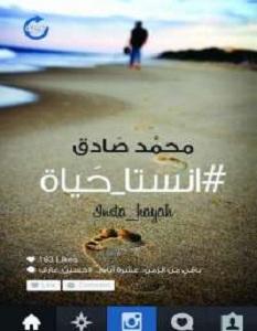 رواية انستا حياة - محمد صادق