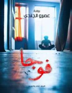 رواية فوجا - عمرو الجندى