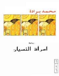 رواية امرأة النسيان - محمد برادة