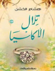 رواية تلال الأكاسيا - هشام الخشن