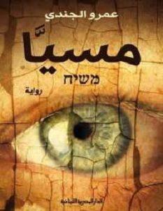 رواية مسيّا - عمرو الجندى
