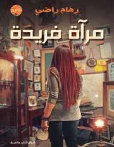 رواية مرآة فريدة - ريهام راضى