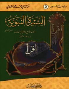 السيرة النبوية الجزء الثانى - محمد علي الصلابي