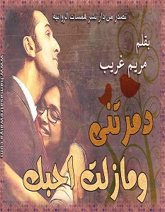 رواية دمرتني ومازلت أحبك - مريم غريب