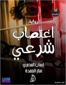 رواية اغتصاب شرعي - ايمان المصري