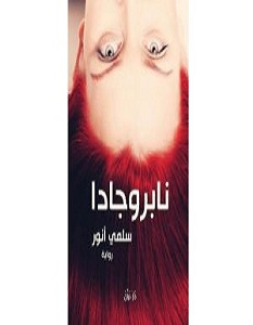 رواية نابروجادا - سلمى أنور