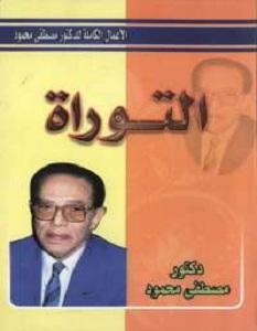 كتاب التوراه - مصطفى محمود