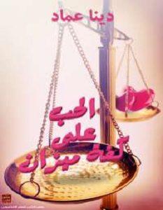 رواية الحب على كفة ميزان - دينا عماد