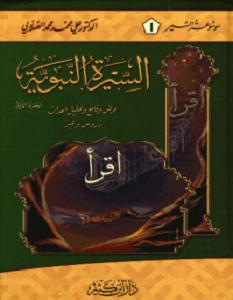 السيرة النبوية الجزء الاول - محمد علي الصلابي