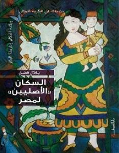 كتاب السكان الأصليين لمصر – بلال فضل