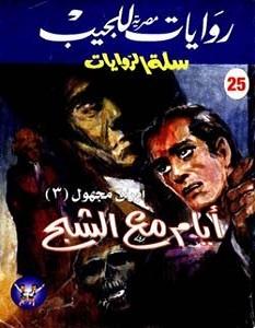 رواية أيام مع الشبح - تامر إبراهيم
