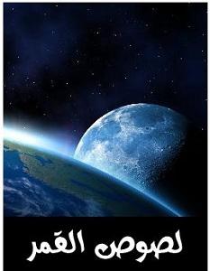 رواية لصوص القمر - نبيل فاروق