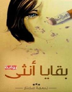 رواية بقايا أنثى - بسمة مختار