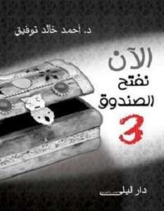 رواية الآن نفتح الصندوق 3 - أحمد خالد توفيق