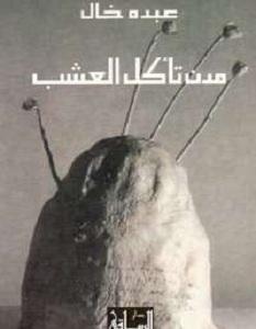 رواية مدن تأكل العشب - عبده خال