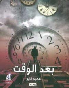 رواية بعد الوقت - محمد ناير