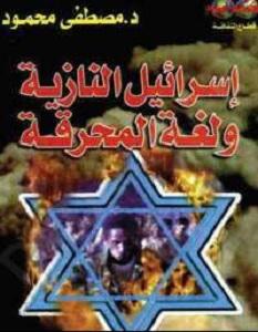 كتاب إسرائيل النازية ولغة المحرقة- مصطفى محمود