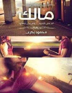 رواية مالك - محمود بكرى