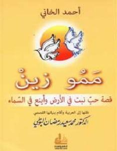 رواية ممو زين - أحمد الخاني