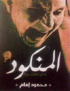 رواية المنكود - محمود إمام