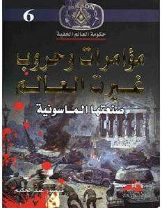 كتاب مؤامرات وحروب صنعتها الماسونية - منصور عبد الحكيم