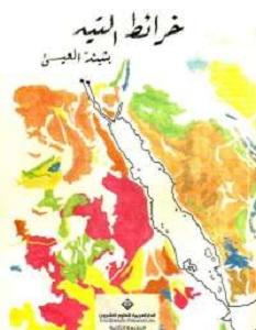 رواية خرائط التيه - بثينة العيسى